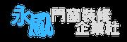 YongFeng logoname